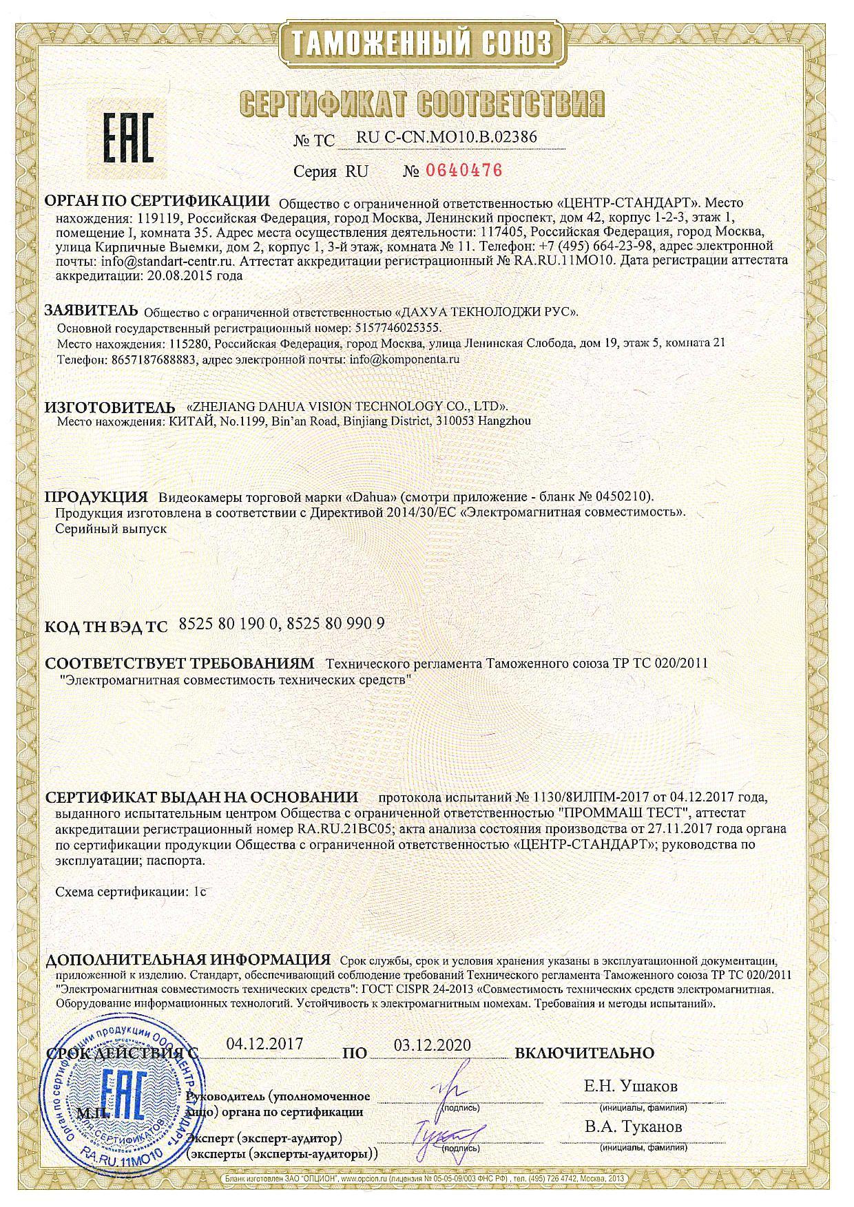Сертификат Dahua - Видеокамеры