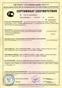 Сертификат соответствия Уличные поворотные камеры до -60°С